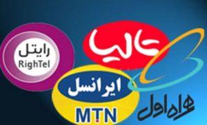 اپراتورهای سیم کارت در ایران