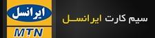 خرید سیم کارت ایرانسل