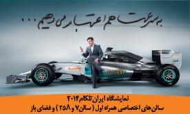 ایران تلکام۲۰۱۴