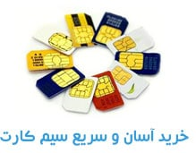 خرید آنلاین سیم کارت