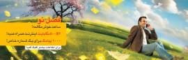 جشنواره بهار ایرانسل