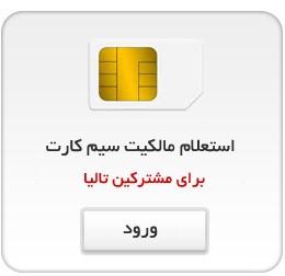 taliyasimcard