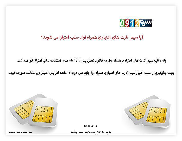 سلب امتیاز سیم کارت اعتباری همراه اول