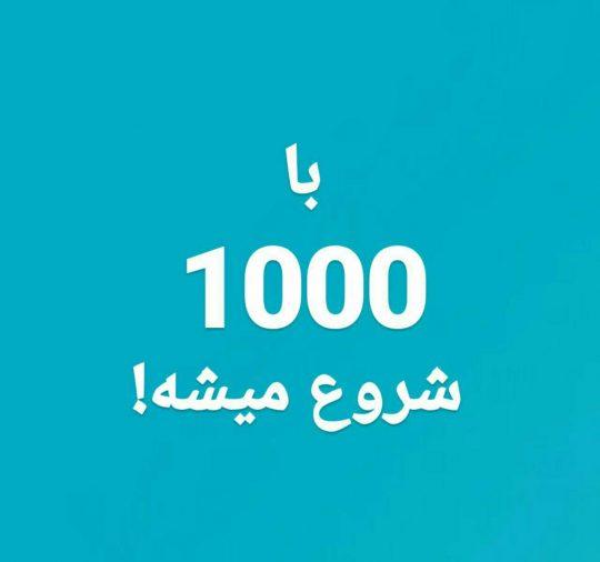 با 1000 شروع میشه!