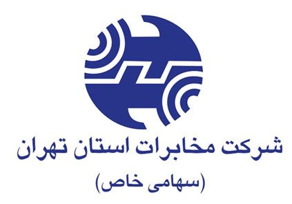 مخابرات تلفن تهران