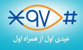 Nowruz 97