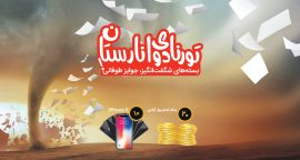 جشنواره تورنادو سیم کارت انارستان