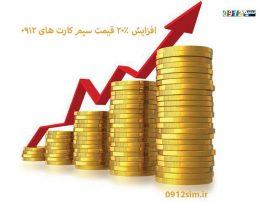 افزایش قیمت سیم کارت ۰۹۱۲