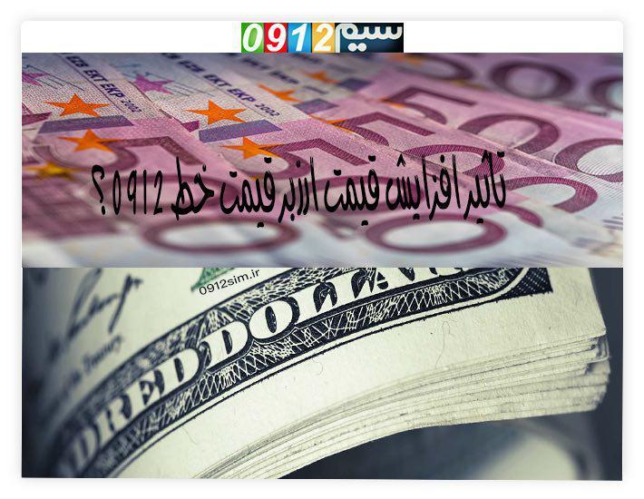 تاثیر قیمت ارز بر قیمت سیم کارت
