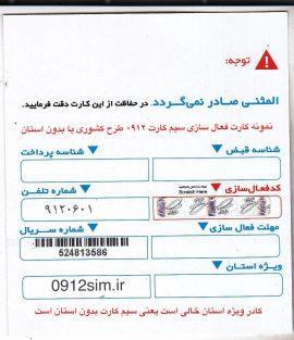 سیم کارت 0912 کشوری
