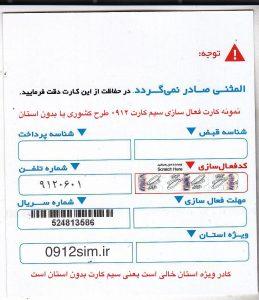 سیم-کارت-0912-کشوری