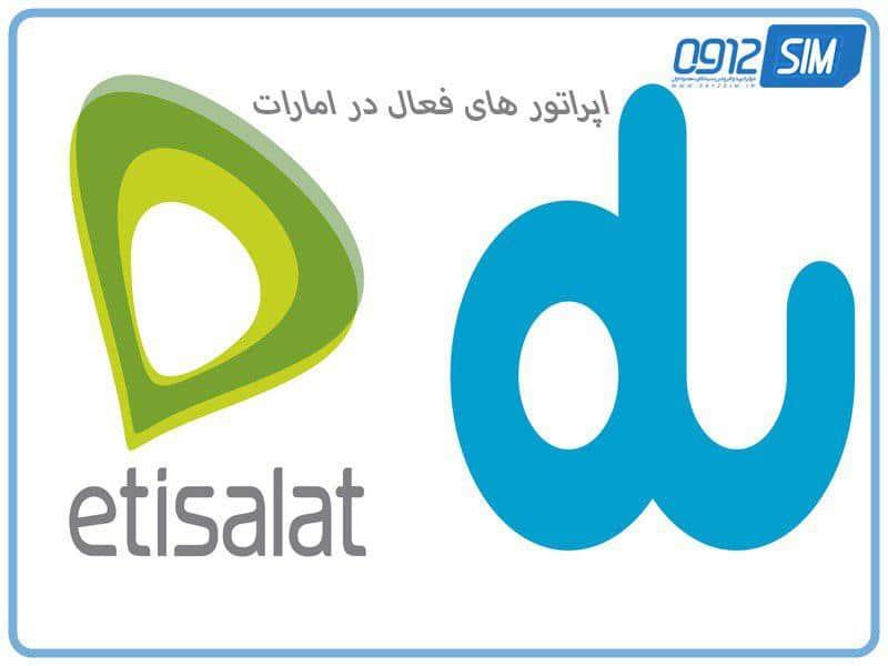 سیم کارت امارات