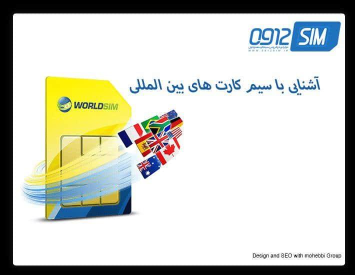 سیم کارت بین المللی