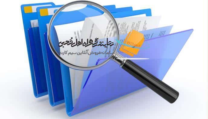 مدارک نقل و انتقال سند سیم کارت