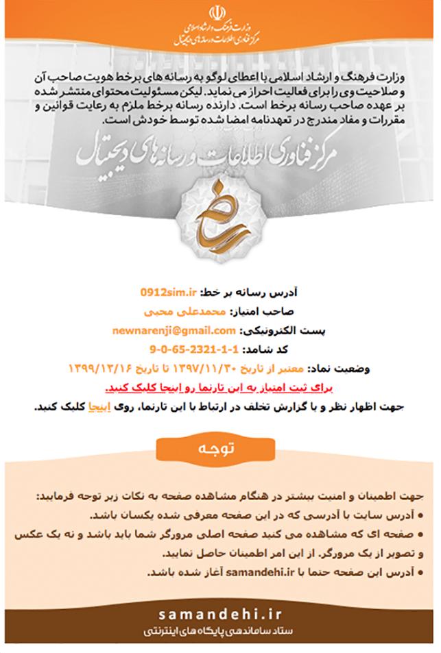 مجوز رسمی وزارت ارشاد ۰۹۱۲سیم