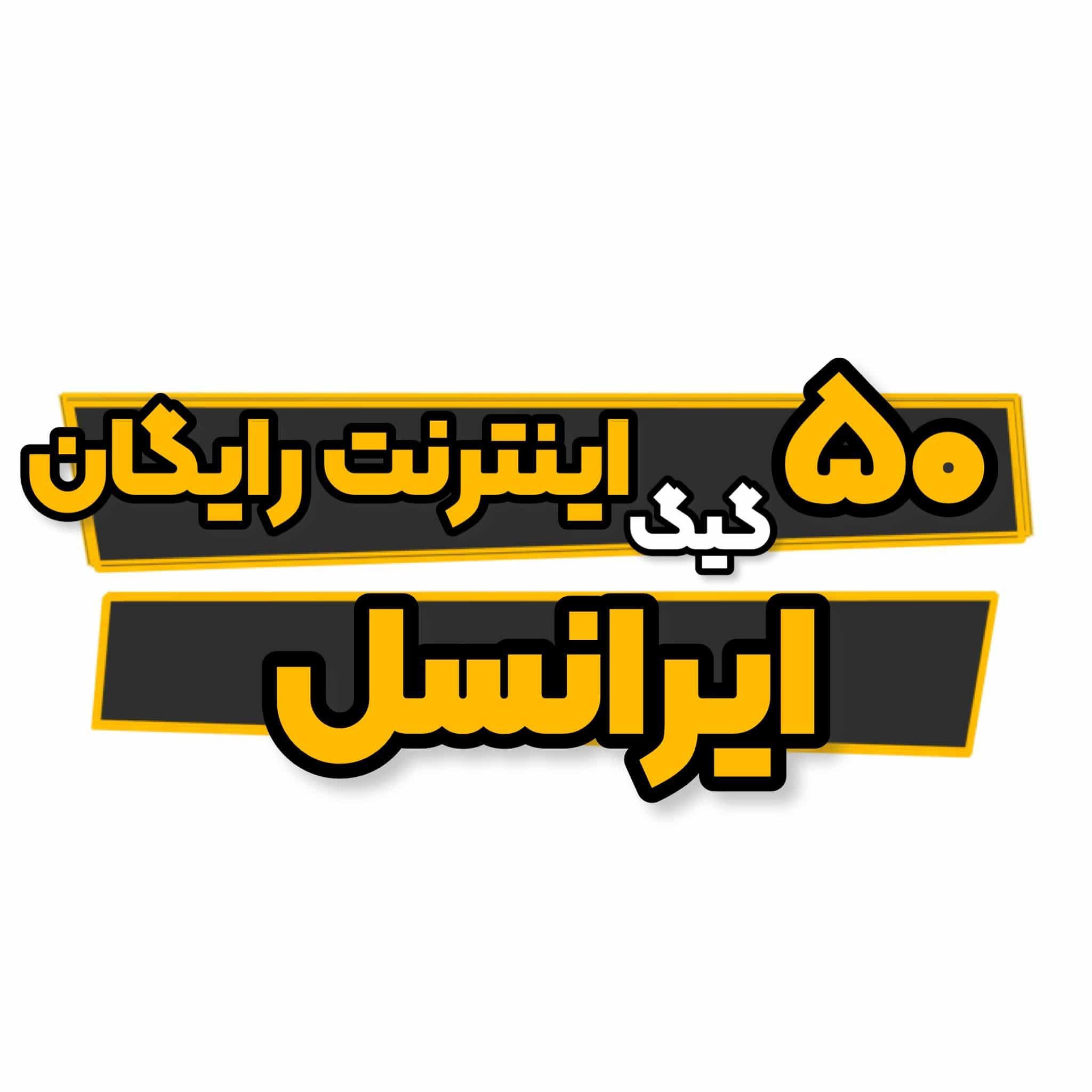 ۵۰ گیگ اینترنت ایرانسل